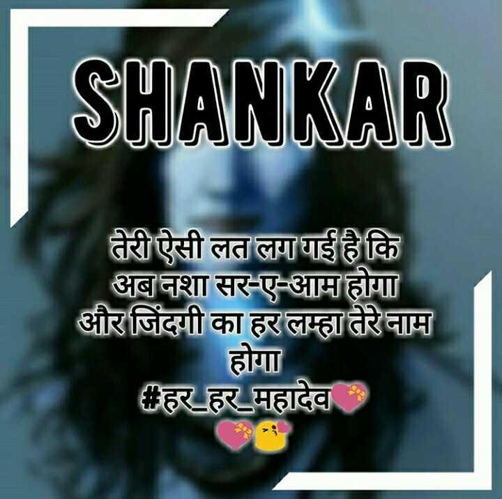 βhøłē - SHANKAR तेरी ऐसी लत लग गई है कि अब नशा सर - ए - आम होगा और जिंदगी का हर लम्हा तेरे नाम होगा हर हर महादेव - ShareChat