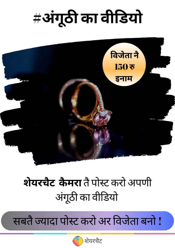💍अंगूठी का वीडियो - # अंगूठी का वीडियो विजेता नै 150रु इनाम शेयरचैट कैमरा तै पोस्ट करो अपणी अंगूठी का वीडियो सबतै ज्यादा पोस्ट करो अर विजेता बनो ! शेयरचैट - ShareChat