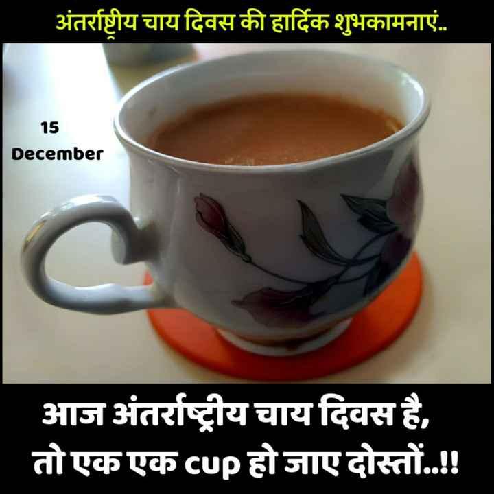 ☕अंतर्राष्ट्रीय चाय दिवस - अंतर्राष्ट्रीय चाय दिवस की हार्दिक शुभकामनाएं . . 15 December आज अंतर्राष्ट्रीय चाय दिवस है , तो एक एक cup होजाए दोस्तों . . ! ! - ShareChat