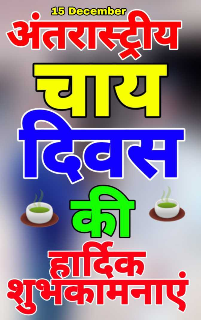 ☕अंतर्राष्ट्रीय चाय दिवस - 15 December अंतरास्ट्रीय चाय दिवस ०की हार्दिक शुभकामनाएं - ShareChat