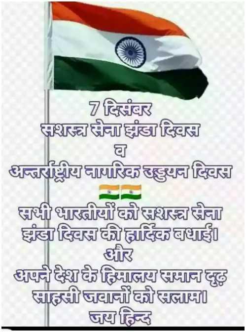🛫अंतर्राष्ट्रीय नागरिक उड्डयन दिवस - 7 दिसंबर सशस्त्र सेना झंडा दिवस अन्तर्राष्ट्रीय नागरिक उड्डयन दिवस सभी भारतीयों को सशस्त्र सेना झंडा दिवस की हार्दिक बधाई । 2 और अपने देश के हिमालय समान दुद्ध साहसी जवानों को सलाम जय हिन्द - ShareChat
