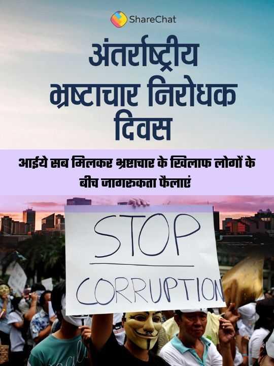 🚫अंतर्राष्ट्रीय भ्रष्टाचार निरोधक दिवस - ShareChat अंतर्राष्ट्रीय भ्रष्टाचार निरोधक दिवस आईये सब मिलकर भ्रष्टाचार के खिलाफ लोगों के बीच जागरुकता फैलाएं STOP I CORRUPTION - ShareChat