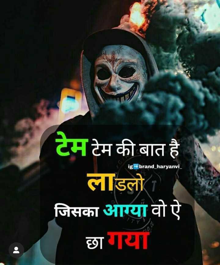 😎 अकडू स्टेटस - igbrand _ haryanvi _ टेम टेम की बात है लाडलो । जिसका आग्या वो ऐ छा गया - ShareChat