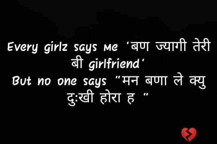 😎 अकडू स्टेटस - Every girlz says Me ' बण ज्यागी तेरी बी girlfriend ' But no one says मन बणा ले क्यु दुःखी होरा ह - ShareChat