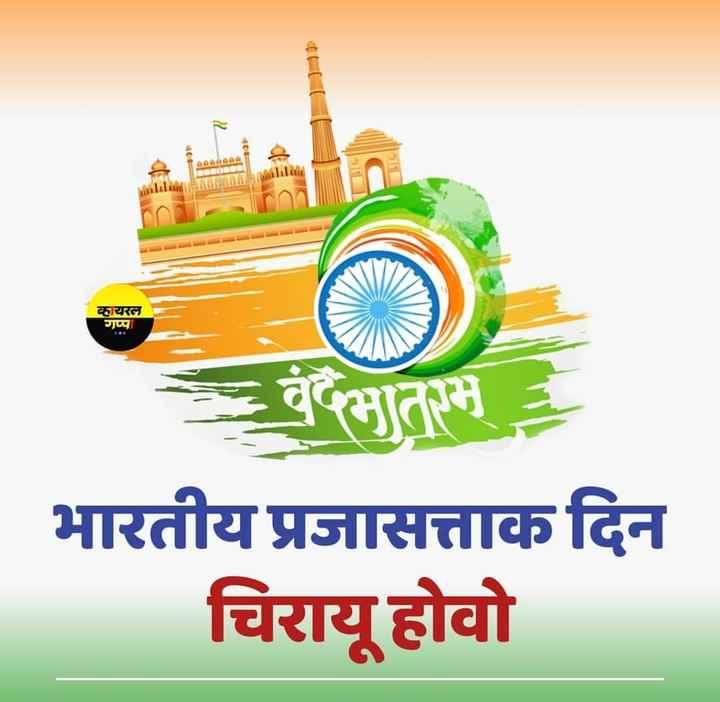 🇮🇳 अक्षर झेंडा - alilar T कायरल गप्पा दभातरम । भारतीय प्रजासत्ताक दिन चिरायू होवो - ShareChat