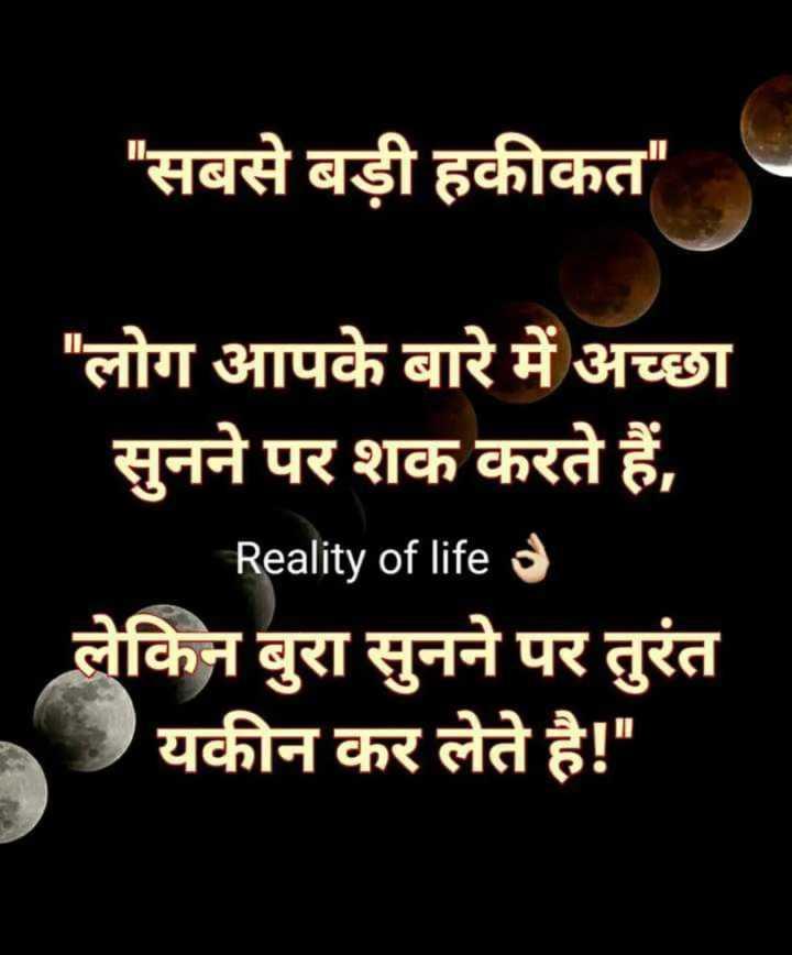 👌 अच्छी सोच👍 - सबसे बड़ी हकीकत लोग आपके बारे में अच्छा सुनने पर शक करते हैं , Reality of life o लेकिन बुरा सुनने पर तुरंत यकीन कर लेते है ! - ShareChat