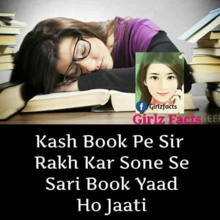 👌 अच्छी सोच👍 - f Girlzfacts Girlz FaceEEI Kash Book Pe Sir Rakh Kar Sone Se Sari Book Yaad Ho Jaati - ShareChat
