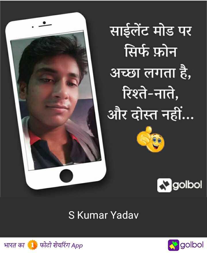 👌 अच्छी सोच👍 - साईलेंट मोड पर सिर्फ फ़ोन अच्छा लगता है , रिश्ते - नाते , और दोस्त नहीं . . . golbol S Kumar Yadav भारत का 1 फोटो शेयरिंग App golbol - ShareChat