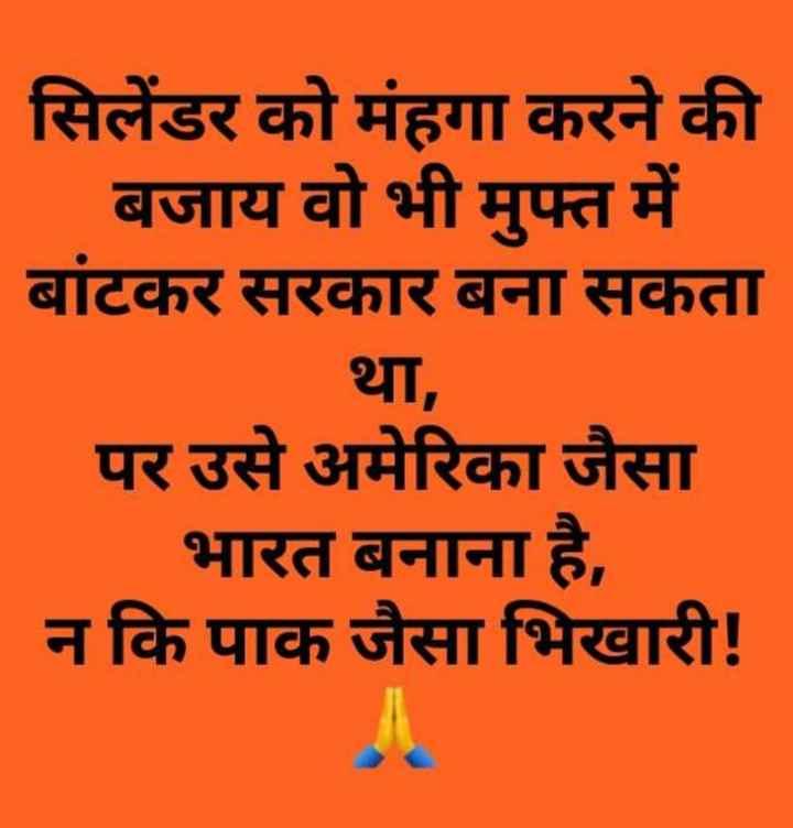 👌 अच्छी सोच👍 - सिलेंडर को मंहगा करने की बजाय वो भी मुफ्त में बांटकर सरकार बना सकता था , पर उसे अमेरिका जैसा भारत बनाना है , न कि पाक जैसा भिखारी ! - ShareChat