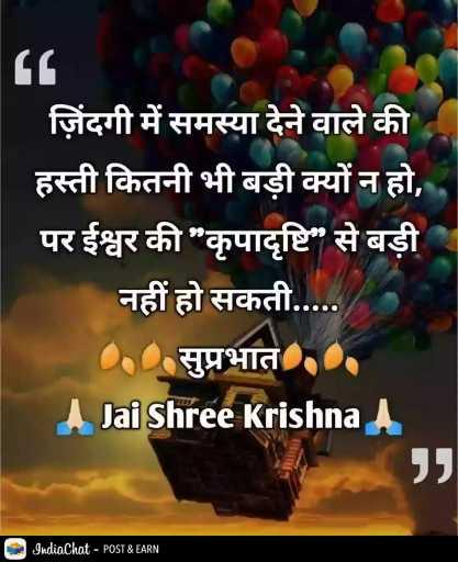 👌 अच्छी सोच👍 - ज़िंदगी में समस्या देने वाले की हस्ती कितनी भी बड़ी क्यों न हो , पर ईश्वर की कृपादृष्टि से बड़ी नहीं हो सकती . . . . . 000 सुप्रभात . . . 1 Jai Shree Krishna A IndiaChat - POST & EARN - ShareChat
