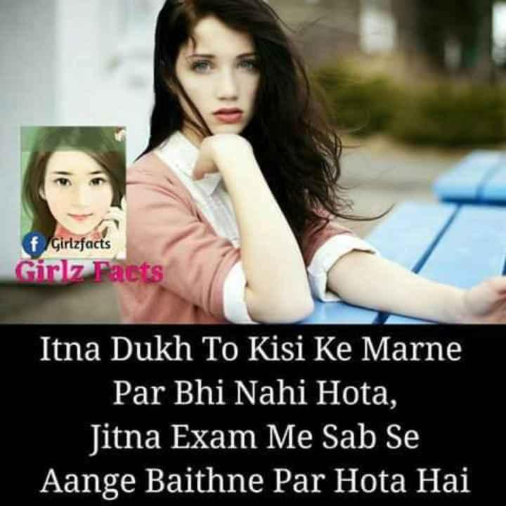 👌 अच्छी सोच👍 - f Girlzfacts Girlz Macts Itna Dukh To Kisi Ke Marne Par Bhi Nahi Hota , Jitna Exam Me Sab Se Aange Baithne Par Hota Hai - ShareChat