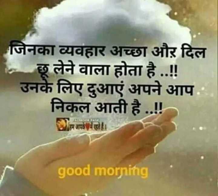 👌 अच्छी सोच👍 - जिनका व्यवहार अच्छा और दिल छू लेने वाला होता है . . ! ! उनके लिए दुआएं अपने आप निकल आती है . . ! ! good morning - ShareChat