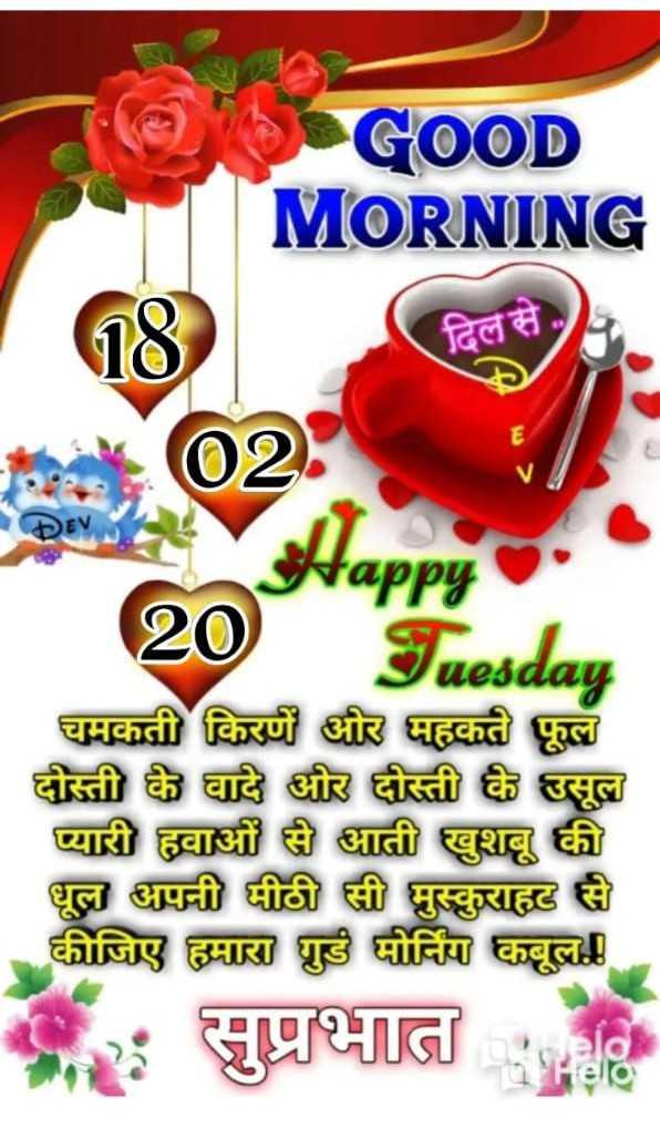👌 अच्छी सोच👍 - @ GOOD MORNING दिल से 20 Happy Tuesday चमकती किरणें और महकते फूल दोस्ती के वादे और दोस्ती के उसूल प्यारी हवाओं से आती खुशबू की धूल अपनी मीठी सी मुस्कुराहट से कीजिए हमारा गुड मोर्निग कबूल सुप्रभात - ShareChat