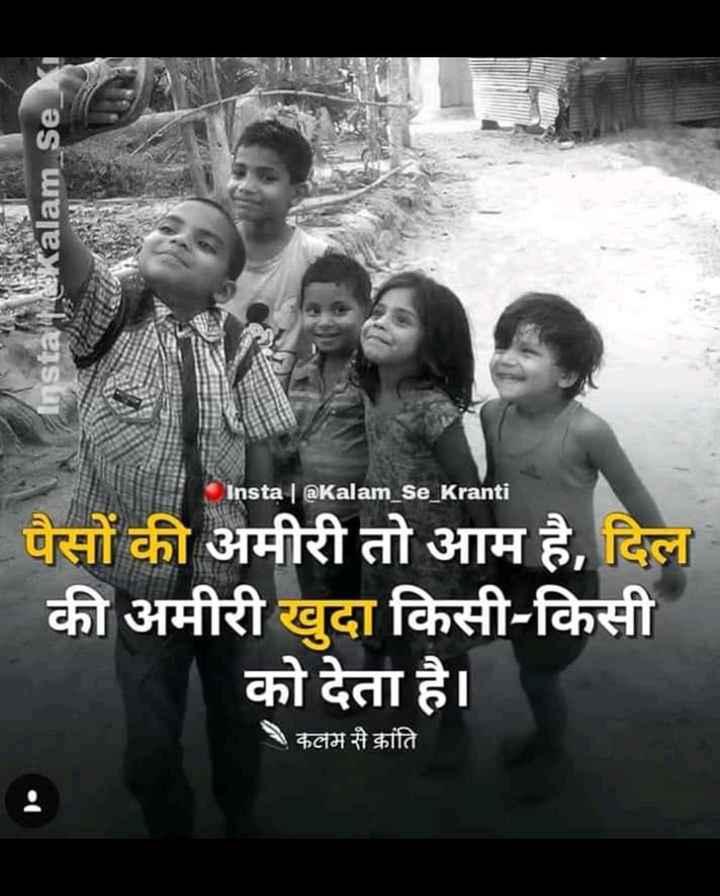 👌 अच्छी सोच👍 - Kalam Se PRORA a ' InstaloKalam _ Se _ Kranti पैसों की अमीरी तो आम है , दिल की अमीरी खुदा किसी - किसी को देता है । कलम से क्रांति - ShareChat