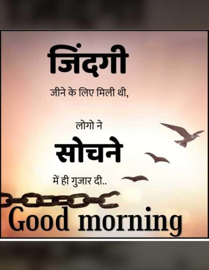 👌 अच्छी सोच👍 - जिंदगी जीने के लिए मिली थी , लोगो ने सोचने में ही गुजार दी . . Good morning - ShareChat