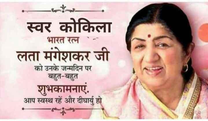 👌 अच्छी सोच👍 - स्वर कोकिला भारत रत्न लता मंगेशकर जी को उनके जन्मदिन पर बहुत - बहुत शुभकामनाएं . आप स्वस्थ रहें और दीघार्यु हो - ShareChat