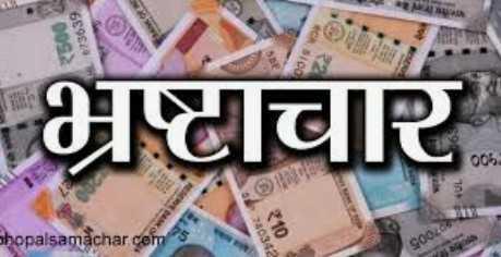 👌 अच्छी सोच👍 - 10736397 भ्रष्टाचार Shopalsamachar . com ₹10 2DEON Gooz - ShareChat