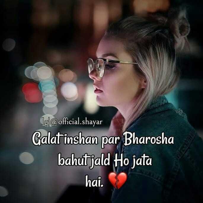 👌 अच्छी सोच👍 - 1g | @ official . shayar Galat inshan par Bharosha bahut jald Ho jata hai . - ShareChat