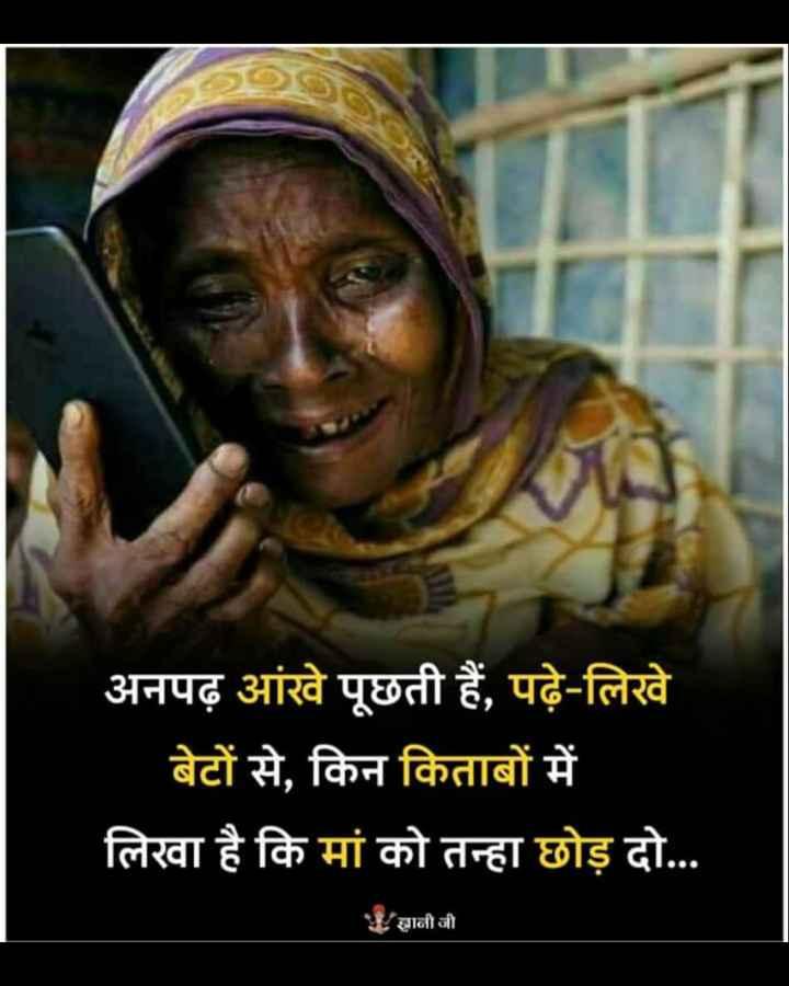 👌 अच्छी सोच👍 - अनपढ़ आंखे पूछती हैं , पढ़े - लिखे बेटों से , किन किताबों में लिखा है कि मां को तन्हा छोड़ दो . . . ज्ञानी जी - ShareChat