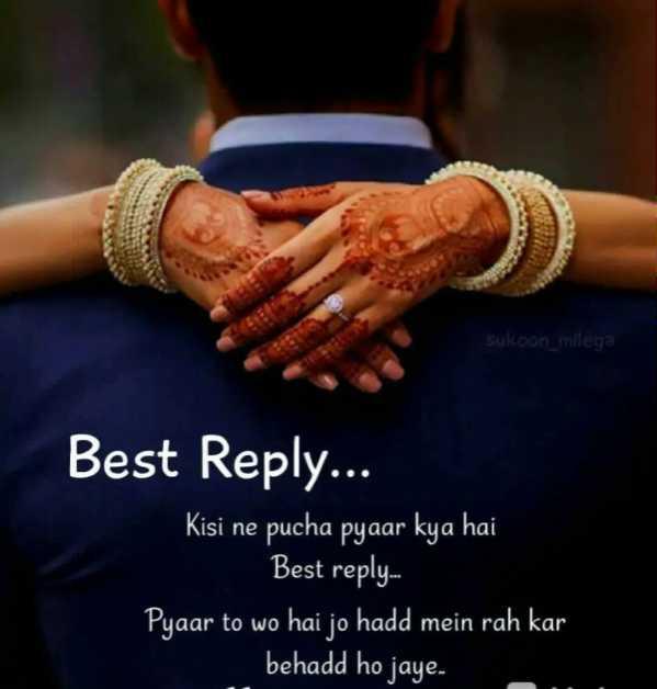 👌 अच्छी सोच👍 - sukoon milega Best Reply . . . Kisi ne pucha pyaar kya hai Best reply . Pyaar to wo hai jo hadd mein rah kar behadd ho jaye . - ShareChat