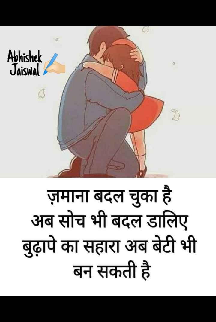 👌 अच्छी सोच👍 - Abhishek Jaiswal ज़माना बदल चुका है अब सोच भी बदल डालिए बुढ़ापे का सहारा अब बेटी भी बन सकती है - ShareChat