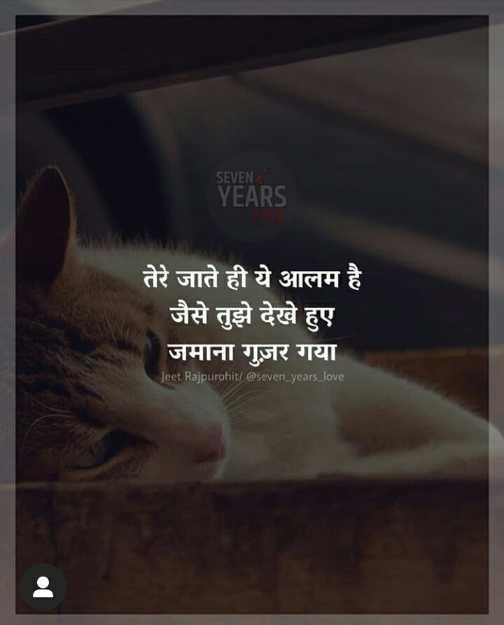 अधूरे अल्फाज़📝 - SEVEN YEARS तेरे जाते ही ये आलम है जैसे तुझे देखे हुए जमाना गुज़र गया Jeet Rajpurohit / @ seven _ years _ love - ShareChat