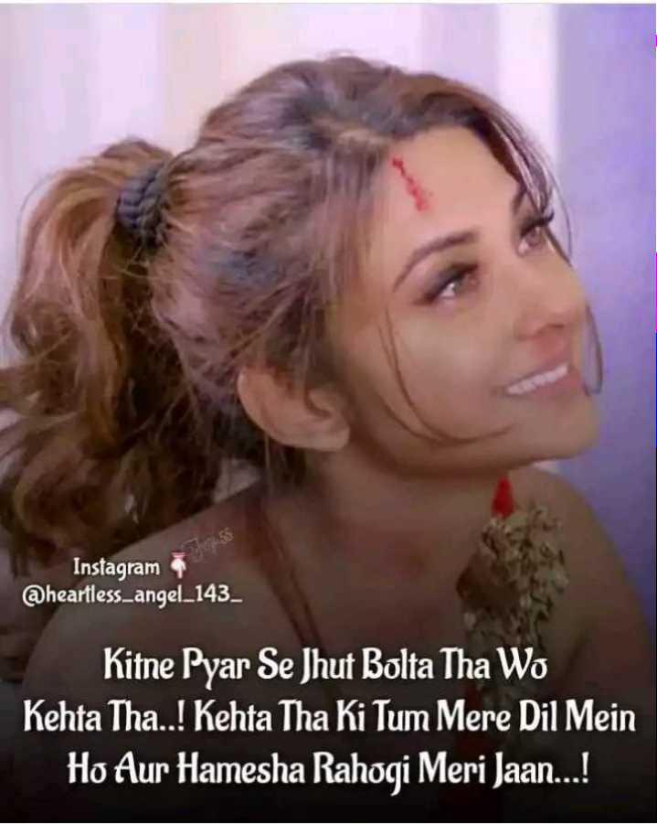 अधूरे अल्फाज़📝 - Instagram @ heartless _ angel _ 143 _ Kitne Pyar Se Jhut Bolta Tha Wo Kehta Tha . . ! Kehta Tha Ki Tum Mere Dil Mein Ho Aur Hamesha Rahogi Meri Jaan . . . ! - ShareChat