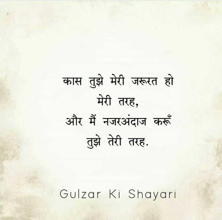 अधूरे अल्फाज़📝 - कास तुझे मेरी जरूरत हो _ _ _ मेरी तरह , और मैं नजरअंदाज करूँ तुझे तेरी तरह . Gulzar Ki Shayari - ShareChat