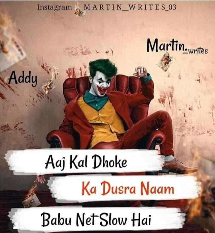 📝 अपने हिसाब से - Instagram W MARTIN _ WRITE S _ 03 Martin . writes Addy a Aaj Kal Dhoke Ka Dusra Naam Babu Net Slow Hai - ShareChat