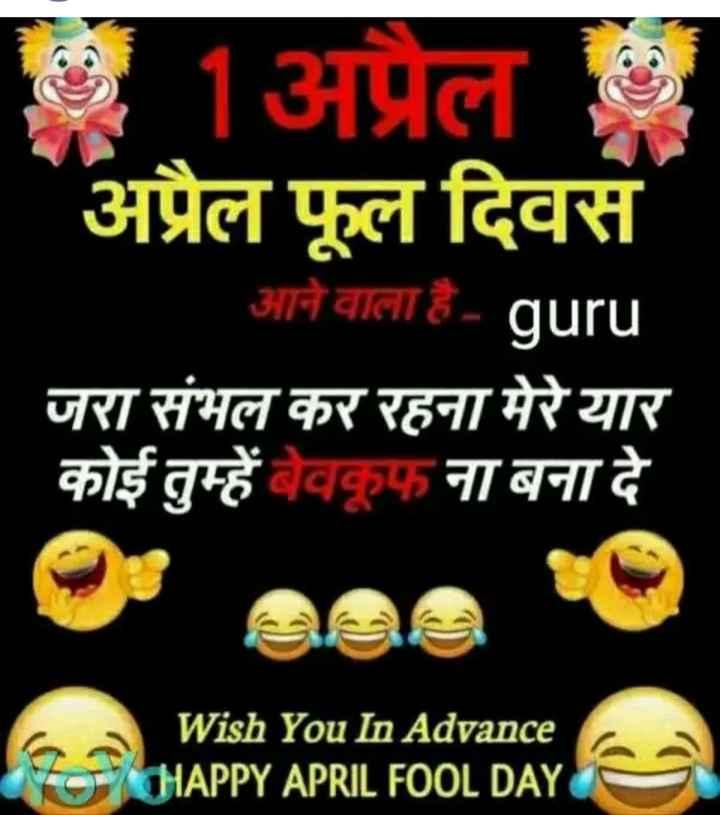 🤡अप्रैल फूल डे🤡 - | 1 प्रल ) अप्रैल फूल दिवस आने वाला है . guru जरा संभल कर रहना मेरे यार कोई तुम्हें बेवकूफ ना बना दे Wish You In Advance HAPPY APRIL FOOL DAY - ShareChat
