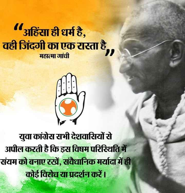 अबकी बार कांग्रेस सरकार - अहिंसा ही धर्म है , वही जिंदगी का एक रास्ता है , , महात्मा गांधी युवा कांग्रेस सभी देशवासियों से अपील करती है कि इस विषम परिस्थिति में संयम को बनाए रखें , संवैधानिक मर्यादा में ही कोई विरोध या प्रदर्शन करें । - ShareChat