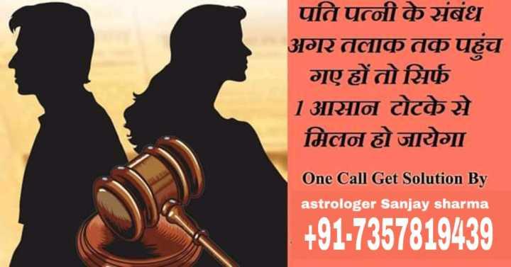 🥛अब दूध भी होगा महंगा - पति पत्नी के संबंध अगरतलाक तक पहुंच गए हों तो सिर्फ 1 आसान टोटके से मिलन हो जायेगा One Call Get Solution By astrologer Sanjay sharma + 91 - 7357819439 - ShareChat
