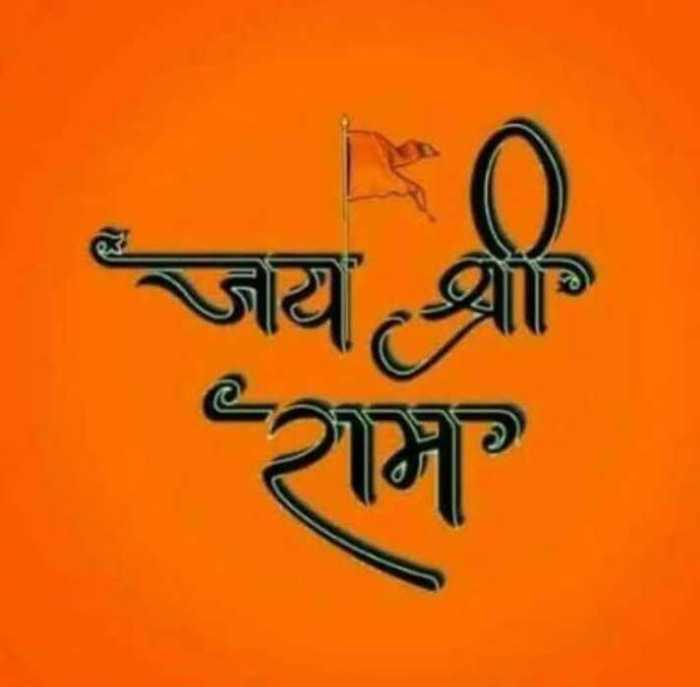 🚩अयोध्या पर फ़ैसला - जय श्री राम - ShareChat