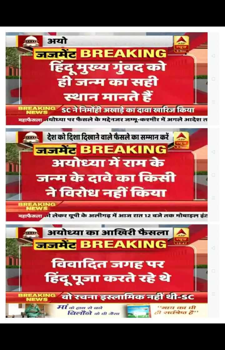 🚩अयोध्या पर फ़ैसला - अयो जजमेंट BREAKING हिंदू मुख्य गुंबद को ही जन्म का सही स्थान मानते हैं BREAKING SC ने निर्मोही अखाड़े का दावा खारिज किया महाफैसला नयोध्या पर फैसले के मद्देनजर जम्मू - कश्मीर में अगले आदेश त | देश को दिशा दिखाने वाले फैसले का सम्मान करें जजमेंट BREAKING अयोध्या में राम के जन्म के दावे का किसी ने विरोध नहीं किया BREAKING NEWS महाफैसला को लेकर यूपी के अलीगढ़ में आजरात 12 बजे तक मोबाइल इंट र अयोध्या का आखिरी फैसला - जजमेंट BREAKING विवादित जगह पर हिंदू पूजा करते रहे थे BREAKINGो रचना इस्लामिकनहीथी - SC NEWS माके हाथ से बने गाय का घी बिलौने केपीजेसा ही सर्ववत - ShareChat