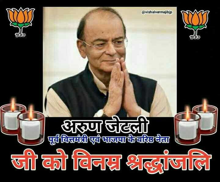 📰 अरुण जेटली का निधन - @ vishalvermajibjp SHA C : अरुण जेटली पूर्व वित्तमंत्री एवं भाजपा के वरिष्ठ नेता जी को विनम्र श्रद्धांजलि - ShareChat