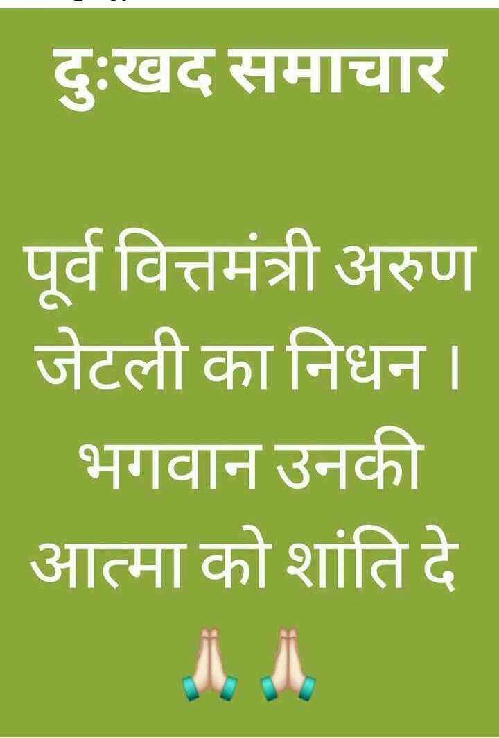 📰 अरुण जेटली का निधन - दुःखद समाचार पूर्व वित्तमंत्री अरुण जेटली का निधन । । भगवान उनकी आत्मा को शांति दे i - ShareChat
