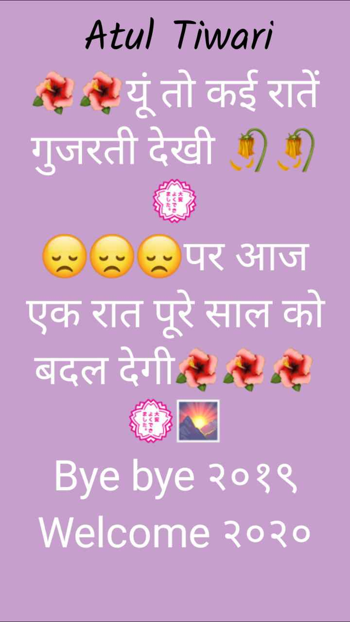 👋अलविदा 2019 - Atul Tiwari यूं तो कई रातें गुजरती देखी 1 ) पर आज एक रात पूरे साल को बदल देगी Bye bye २०१९ Welcome २०२० - ShareChat