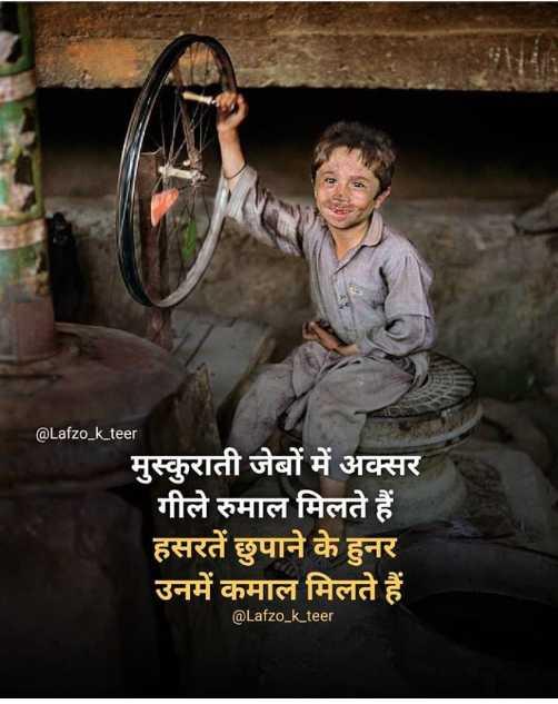 🚧 अलीगढ़ के धुरंधर - @ Lafzo _ k _ teer मुस्कुराती जेबों में अक्सर गीले रुमाल मिलते हैं हसरतें छुपाने के हुनर उनमें कमाल मिलते हैं @ Lafzo _ k _ teer - ShareChat