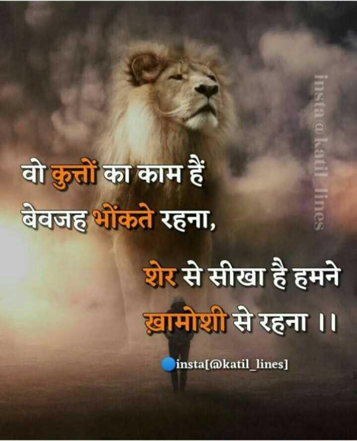 🚧 अलीगढ़ के धुरंधर - insta @ katillines । वो कुत्तों का काम हैं बेवजह भोंकते रहना , शेर से सीखा है हमने खामोशी से रहना । । insta [ akatil lines ] - ShareChat