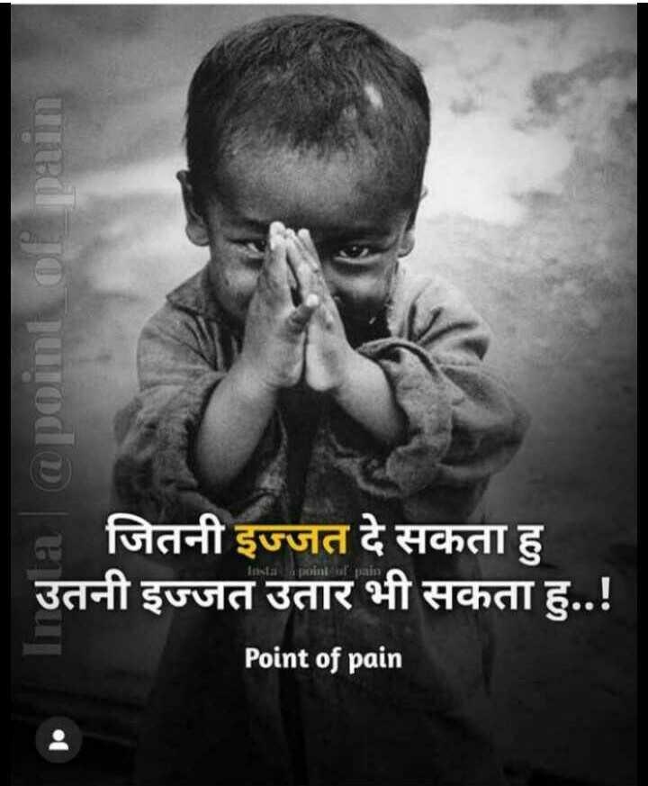 🚧 अलीगढ़ के धुरंधर - Instao point of pais - जितनी इज्जत दे सकता हु उतनी इज्जत उतार भी सकता हु . . ! Point of pain - ShareChat