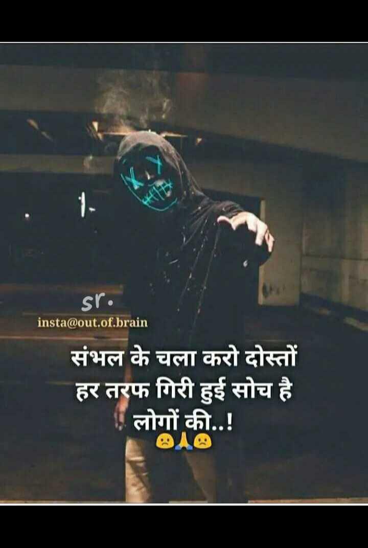 🚧 अलीगढ़ के धुरंधर - sr . insta @ out . of . brain संभल के चला करो दोस्तों हर तरफ गिरी हुई सोच है लोगों की . . ! - ShareChat