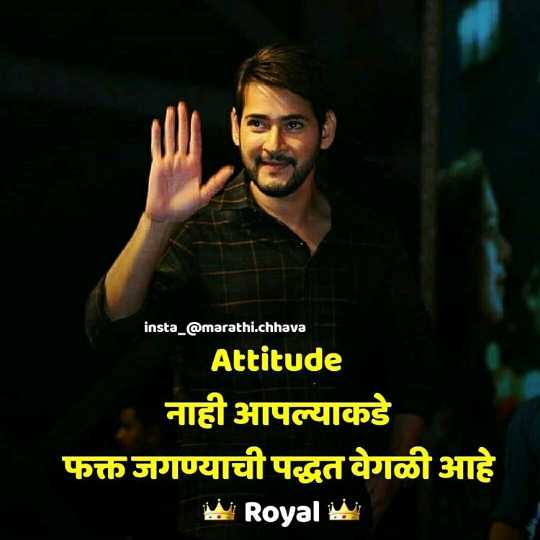 😎अल्लू अर्जुन/प्रभास/साऊथ स्टार्स - insta _ @ marathi . chhava Attitude नाही आपल्याकडे फक्त जगण्याची पद्धत वेगळी आहे w Royal W - ShareChat