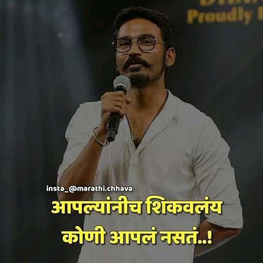 😎अल्लू अर्जुन/प्रभास/साऊथ स्टार्स - Proudly insta _ @ marathi . chhava आपल्यांनीच शिकवलंय कोणी आपलं नसतं . . . - ShareChat