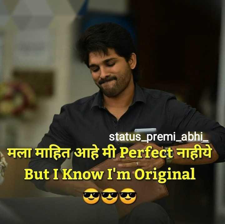 😎अल्लू अर्जुन/प्रभास/साऊथ स्टार्स - status _ premi _ abhi _ मला माहित आहे मी Perfect नाहीये But I Know I ' m Original - ShareChat