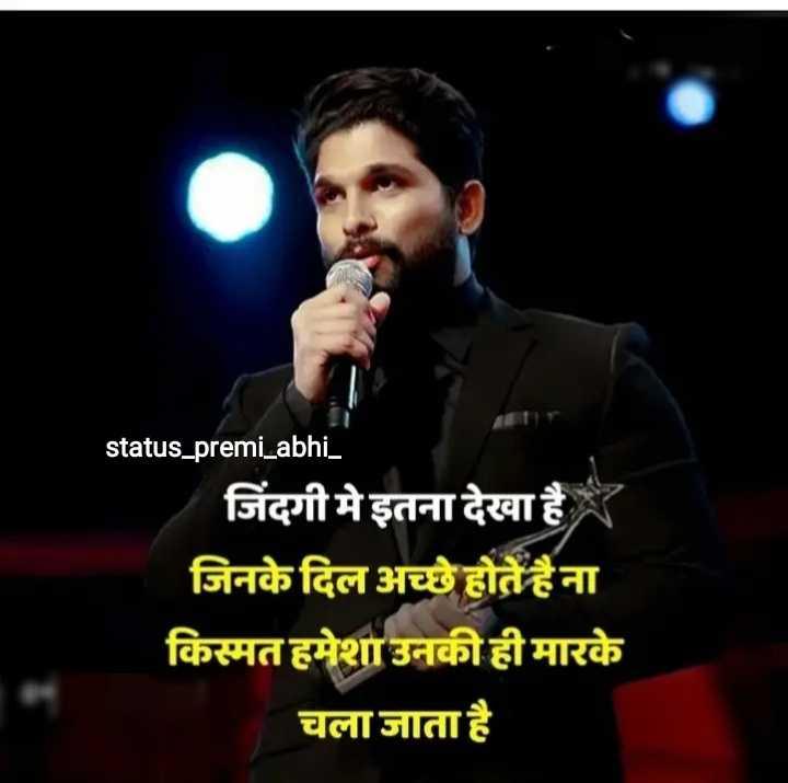 😎अल्लू अर्जुन/प्रभास/साऊथ स्टार्स - status _ premi _ abhi _ जिंदगी मे इतना देखा है जिनके दिल अच्छे होते है ना किस्मत हमेशा उनकी ही मारके चला जाता है - ShareChat
