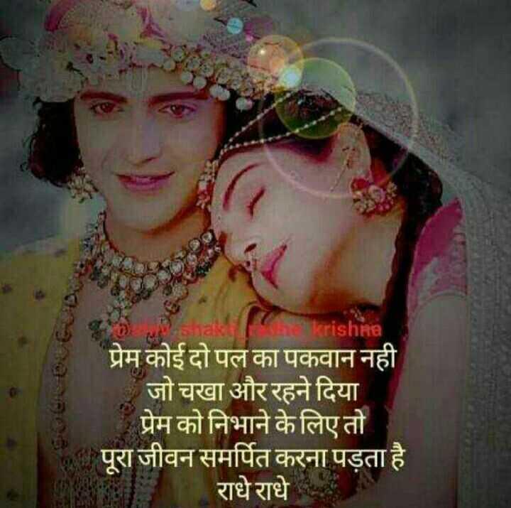 अलफ़ाज़🖋 - shadhakrishna प्रेम कोई दो पल का पकवान नही जो चखा और रहने दिया _ _ प्रेम को निभाने के लिए तो पूरा जीवन समर्पित करना पड़ता है राधे राधे - ShareChat