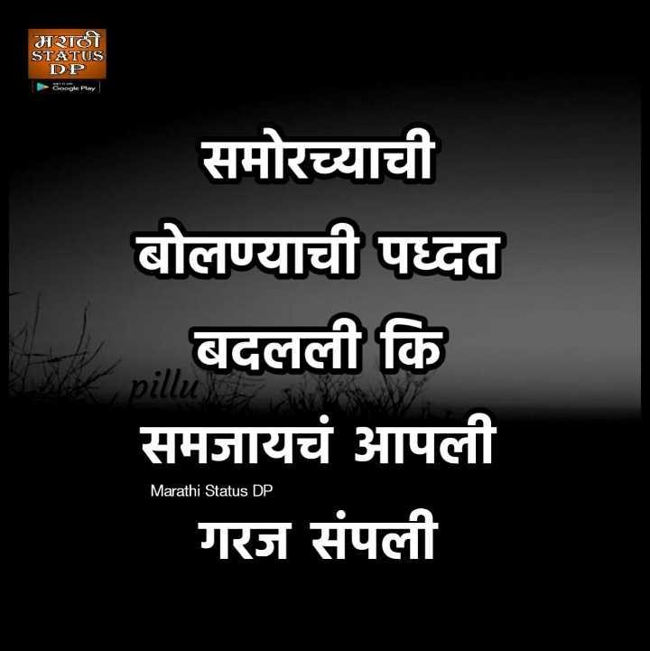 😈अॅटिट्युड स्टेटस - मराठी STATUS DP ► Google Play समोरच्याची बोलण्याची पध्दत बदलली कि समजायचं आपली गरज संपली pillu Marathi Status DP - ShareChat