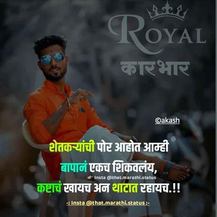 😈अॅटिट्युड स्टेटस - ROYAL कारभार ©akash शेतक - यांची पोर आहोत आम्ही बापानं एकच शिकवलंय , चं टवायच अन थाटात रहायच . ! ! Insta @ that . marathi . status ' : Insta @ that . marathi . status : - ShareChat