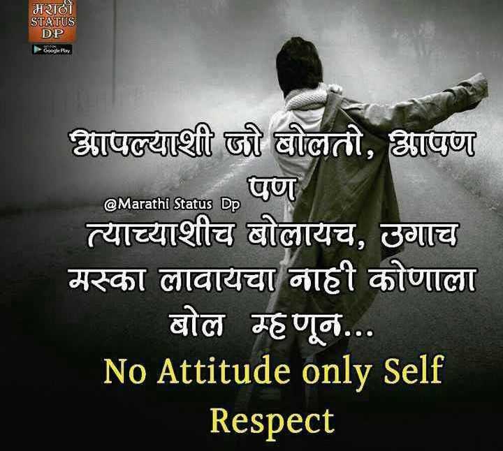 😈अॅटिट्युड स्टेटस - मराठी STATUS DP PageRoy आपल्याशी जो बोलतो , आपण पण @ Marathi Status Dp त्याच्याशीच बोलायच , उगाच मस्का लावायचा नाही कोणाला बोल म्हणून . . . No Attitude only Self Respect - ShareChat
