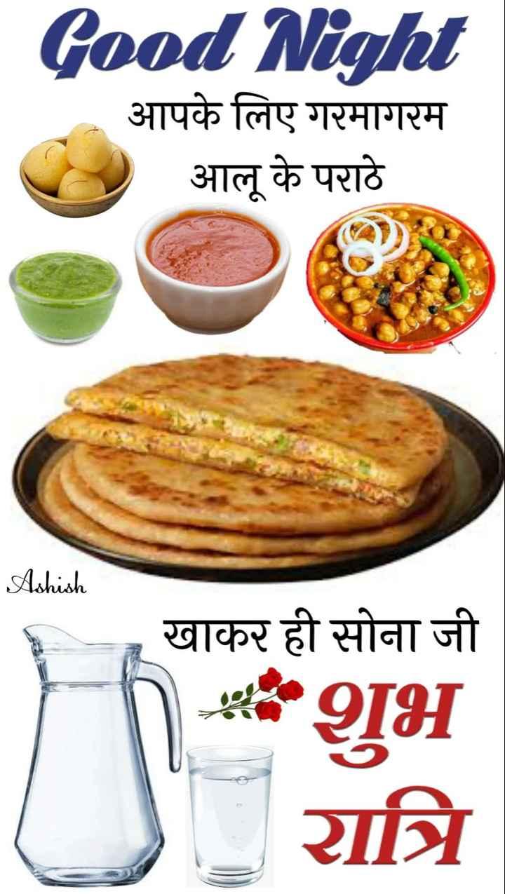 🍲आज खाने में क्या है? - Good Night आपके लिए गरमागरम आलू के पराठे Ashish खाकर ही सोना जी - शुभ रात्रि - ShareChat